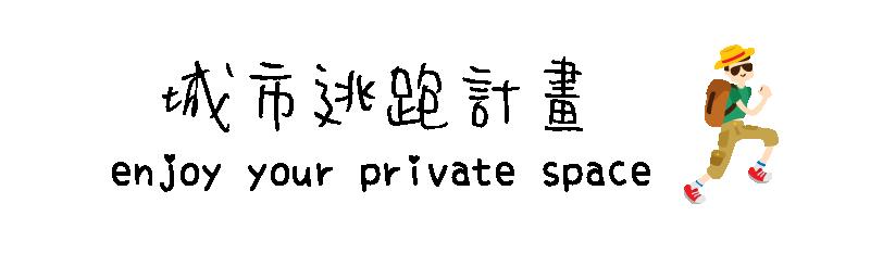 城市逃跑計畫 banner-02