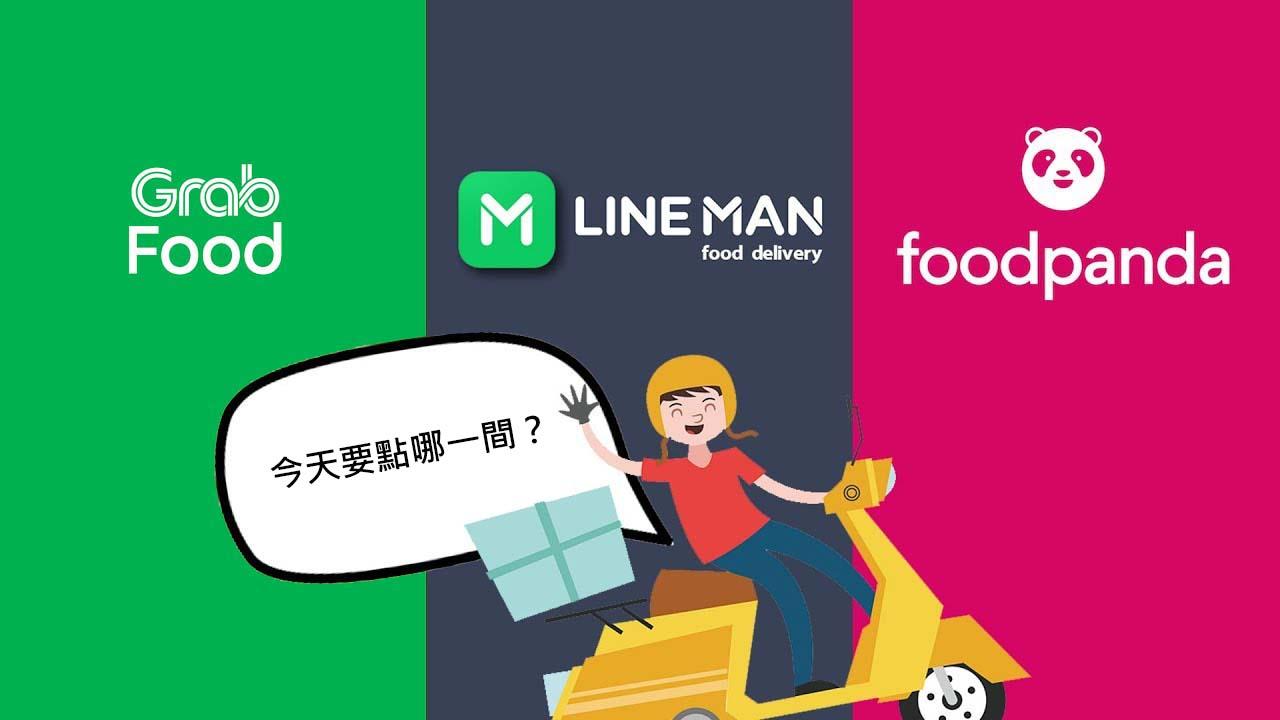 【曼谷生活】居家旅行懶人必備 泰國3大外送APP介紹:Grab、foodpanda、LINE MAN 最詳細的優缺點比較及訂餐流程教學