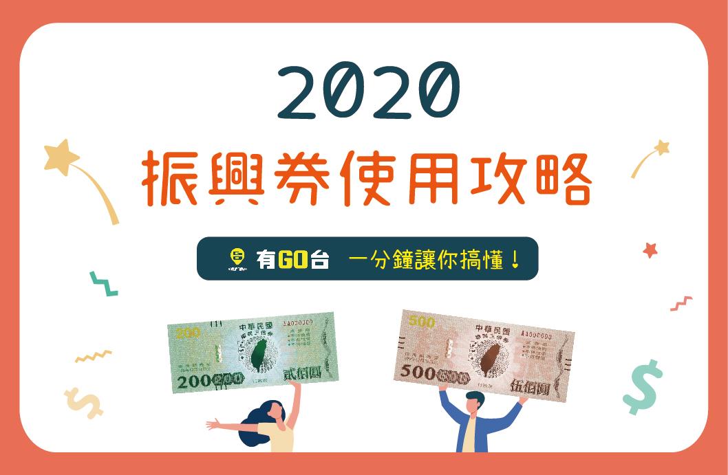 【2020 振興券攻略】大解惑!振興三倍券使用懶人包,5 大Q&A教你預購/綁定/領取三倍券!