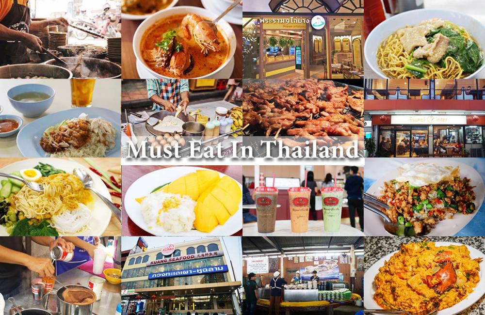 【泰國必吃】旅遊泰國絕對不能錯過的15大必吃美食,再加碼推薦你這15大美食的必吃店家有哪幾間!想吃好料跟著我們走就對了!