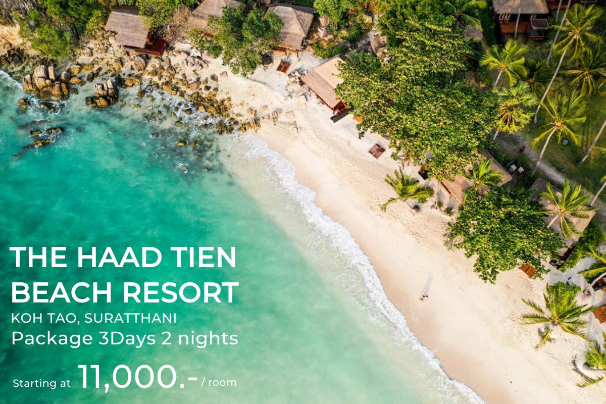 【泰國國遊】飯店套裝:Haad Tien Beach Resort Koh Tao 龜島哈蒂安渡假村 3 天 2 夜自由行包套行程