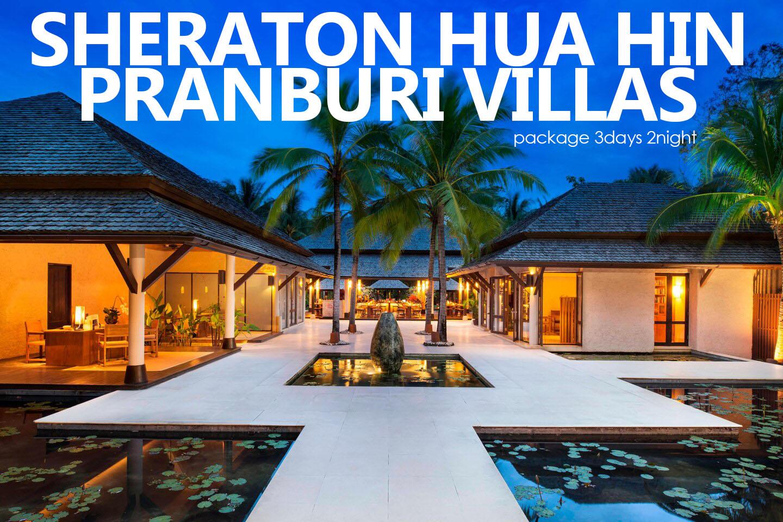 【泰國國遊】飯店套裝:Sheraton Hua Hin Pranburi Villas 班布里喜來登度假飯店3 天 2 夜自由行包套行程