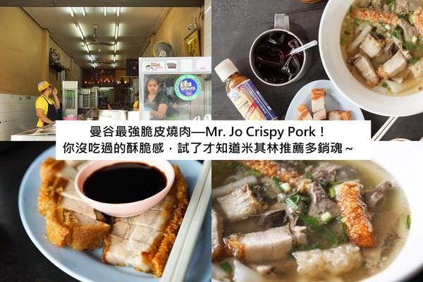 【米其林超值小吃第三彈】曼谷最強脆皮燒肉—Mr. Jo Crispy Pork!你沒吃過的酥脆感,試了才知道米其林推薦多銷魂~