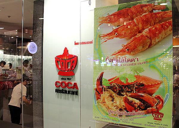 【曼谷】泰式火鍋之后 — COCA restaurant