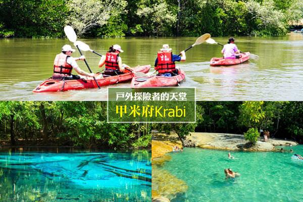 【甲米府】戶外探險者的天堂:天然翡翠池戲水Emerald Pool、捕捉森林中的一抹藍Blue Pool