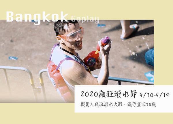 【2020瘋狂潑水節團】時尚曼谷+芭達雅+考山路潑水 5日遊 / 早去晚回。泰獅航。4/10-4/14